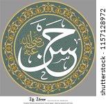 arabic hazrat hasan   allah be... | Shutterstock .eps vector #1157128972