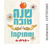 card for jewish new year... | Shutterstock .eps vector #1157321662