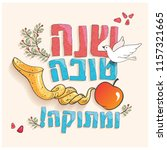 card for jewish new year... | Shutterstock .eps vector #1157321665