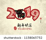 chinese new year 2019 paper... | Shutterstock .eps vector #1158065752