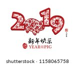 chinese new year 2019 paper... | Shutterstock .eps vector #1158065758