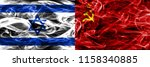 israel vs ussr smoke flags... | Shutterstock . vector #1158340885