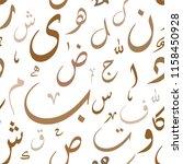arabic calligraphy seamless... | Shutterstock .eps vector #1158450928