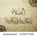 arabic and islamic calligraphy... | Shutterstock .eps vector #1159177105