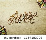 arabic and islamic calligraphy... | Shutterstock .eps vector #1159183708