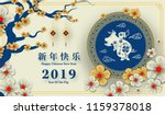 happy chinese new year 2019... | Shutterstock .eps vector #1159378018