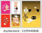happy chinese new year 2019 ... | Shutterstock .eps vector #1159440808