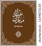 islamic design greeting card... | Shutterstock .eps vector #1159873135