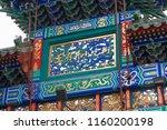 beijing  china   mar 15  2018 ...   Shutterstock . vector #1160200198