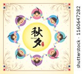 chuseok or hangawi   korean... | Shutterstock .eps vector #1160647282