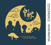 mid autumn festival or zhong... | Shutterstock .eps vector #1160663122