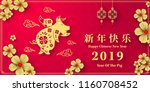 happy chinese new year 2019... | Shutterstock .eps vector #1160708452