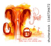illustration of lord ganpati... | Shutterstock .eps vector #1160734672