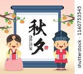 chuseok or hangawi   korean... | Shutterstock .eps vector #1160753545
