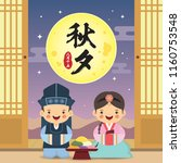 chuseok or hangawi   korean... | Shutterstock .eps vector #1160753548