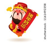 chinese god of wealth with a... | Shutterstock .eps vector #1161492358