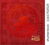 year of the pig  chinese zodiac ... | Shutterstock .eps vector #1161703525