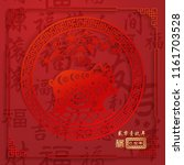 year of the pig  chinese zodiac ... | Shutterstock .eps vector #1161703528