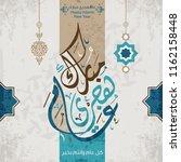happy hijri year vector in...   Shutterstock .eps vector #1162158448