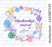 hello  school. back to school   ...   Shutterstock .eps vector #1162887235