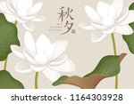 chinese mid autumn festival... | Shutterstock .eps vector #1164303928