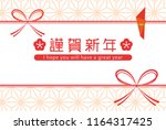 japanese new year's card. ... | Shutterstock .eps vector #1164317425