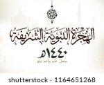 hijra arabic calligraphy design....   Shutterstock .eps vector #1164651268