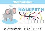 words puzzle children...   Shutterstock .eps vector #1165641145