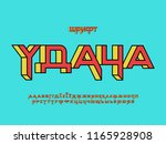 luck font. cyrillic vector... | Shutterstock .eps vector #1165928908