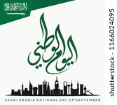 saudi arabia independence day.... | Shutterstock .eps vector #1166024095