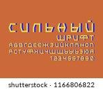 strong cyrillic vector...   Shutterstock .eps vector #1166806822