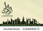saudi arabia independence day.... | Shutterstock .eps vector #1166830672