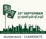 saudi arabia independence day.... | Shutterstock .eps vector #1166830675