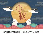 happy mid autumn festival  in... | Shutterstock .eps vector #1166942425