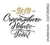 happy new year 2019 russian... | Shutterstock .eps vector #1167282862