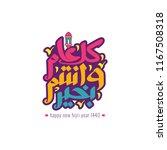 happy new hijri year  islamic... | Shutterstock .eps vector #1167508318
