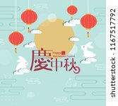 celebrate mid autumn festival... | Shutterstock . vector #1167517792