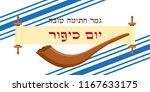jewish holiday of yom kippur ... | Shutterstock .eps vector #1167633175