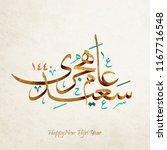 happy new hijri islamic year... | Shutterstock .eps vector #1167716548