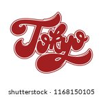 tokyo. vector handwritten...   Shutterstock .eps vector #1168150105