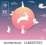 happy mid autumn festival.... | Shutterstock .eps vector #1168207522