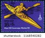 ussr   circa 1978  a stamp... | Shutterstock . vector #1168540282