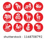 set of chinese zodiac signs.... | Shutterstock .eps vector #1168708792