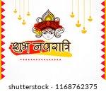 happy navratri festival design  ... | Shutterstock .eps vector #1168762375