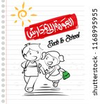 back to school in arabic... | Shutterstock .eps vector #1168995955