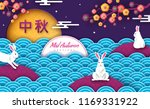 white rabbits with water... | Shutterstock .eps vector #1169331922