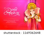 illustration of lord ganpati... | Shutterstock .eps vector #1169362648
