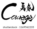 brush character courage and... | Shutterstock .eps vector #1169562235
