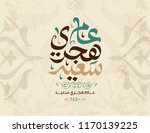 happy new islamic year. blessed ... | Shutterstock .eps vector #1170139225