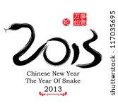 chinese calligraphy 2013   year ... | Shutterstock .eps vector #117035695